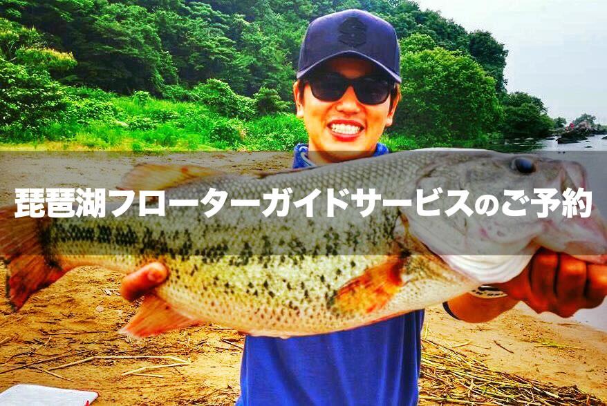 琵琶湖フローターガイドサービスのご予約